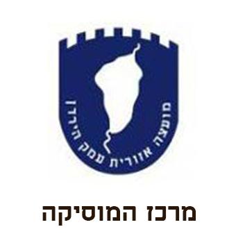 מרכז המוסיקה עמק הירדן