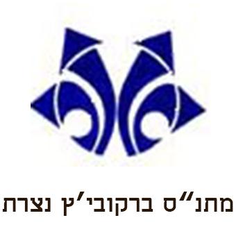 מתנס ברקוביץ נצרת