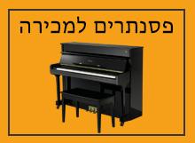 פסנתרים למכירה