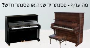מה עדיף פסנתר משומש או פסנתר חדש